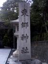 Tougou