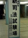 Shihoushiken