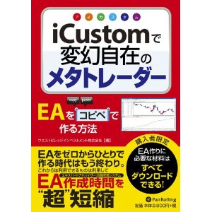Icustom